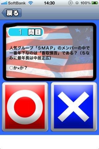 ○× Quiz
