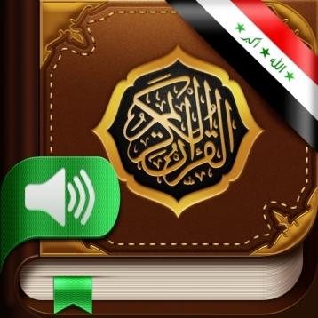 Quran Kurdish. 114 Suras. Audio and text