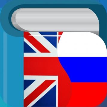 Russian English Dictionary Free /  Английский русский словарь бесплатно