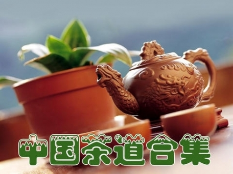 The Chinese tea ceremony collections [8 this Jane traditional]