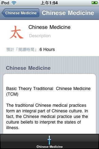 Theory of Traditional Chinese Medicine (TCM)