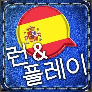 [런&플레이] 스페인어 ~쉽고 재밌습니다. 플래시카드보다 빠르고 효과적인 게임식 학습을 즐겨보세요.