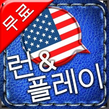 [런&플레이] 영어 무료 ~쉽고 재밌습니다. 플래시카드보다 빠르고 효과적인 게임식 학습을 즐겨보세요.