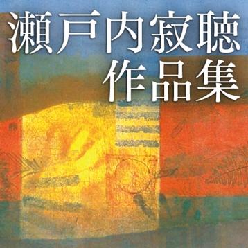 Works of Jakucho Setouchi