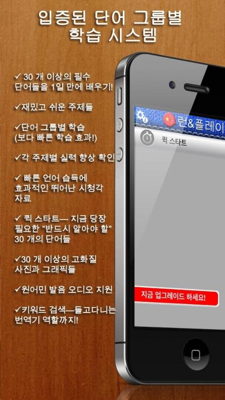 [런&플레이] 중국어 무료 ~쉽고 재밌습니다. 플래시카드보다 빠르고 효과적인 게임식 학습을 즐겨보세요.