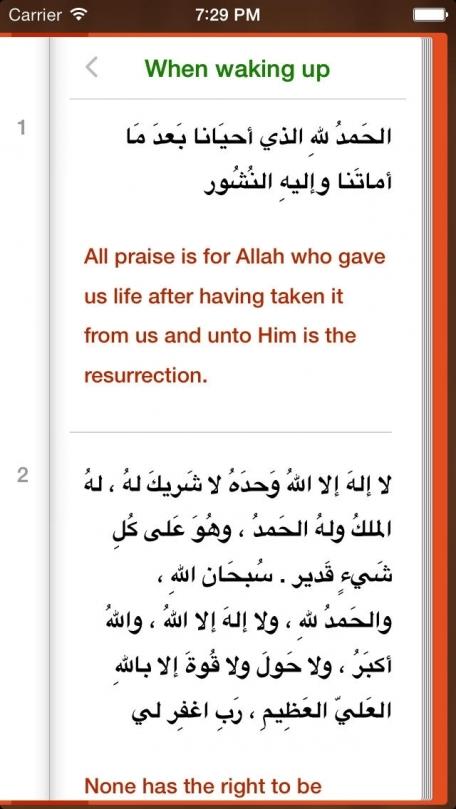Al-Hisn - حصن المسلم