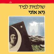 Gai Oni (Unabridged) audiobook download