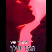 I'm Your Man (Unabridged) audiobook download