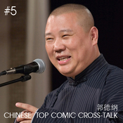 Chinese Top Comic: Cross-talk Beijing Xiangsheng #5 audiobook download