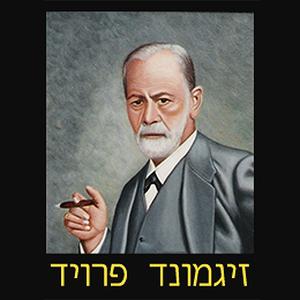Sigmund-freud-audiobook