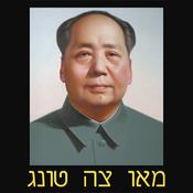 Mao Zedong audiobook download