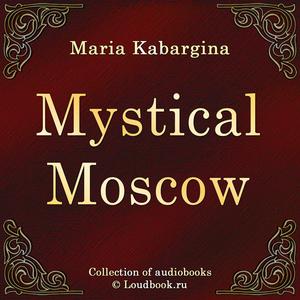 Misticheskaya-moskva-mystical-moscow-unabridged-audiobook