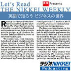 英検Presents Let's Read THE NIKKEI WEEKLY show