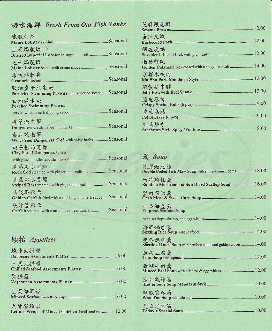 Hong Kong East Ocean Seafood Menu Emeryville Dineries