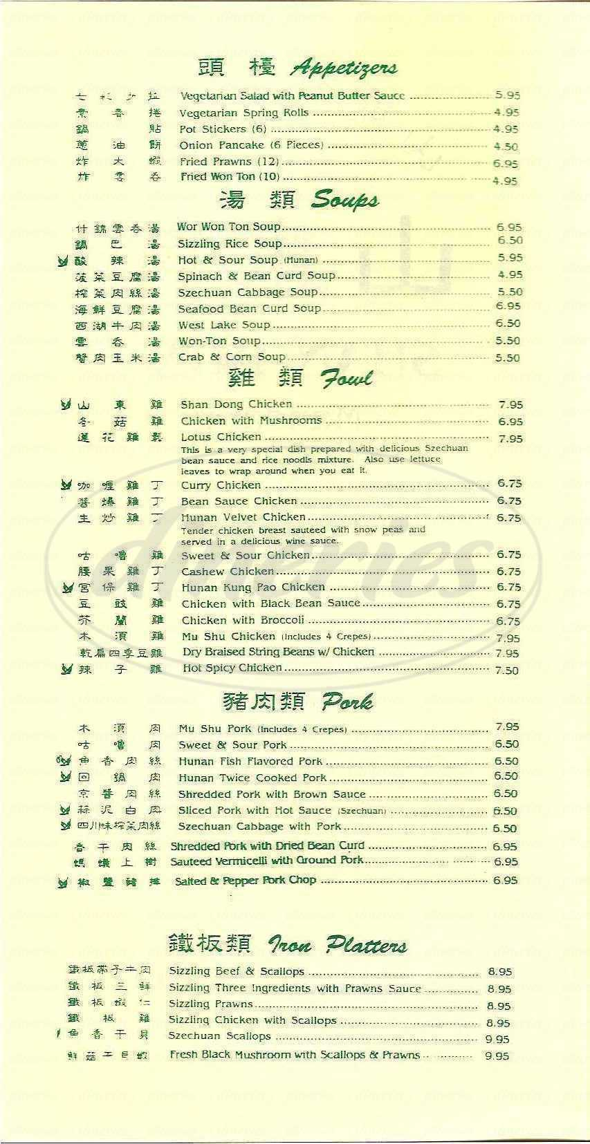 Shan dong menu oakland dineries for 328 chinese cuisine menu