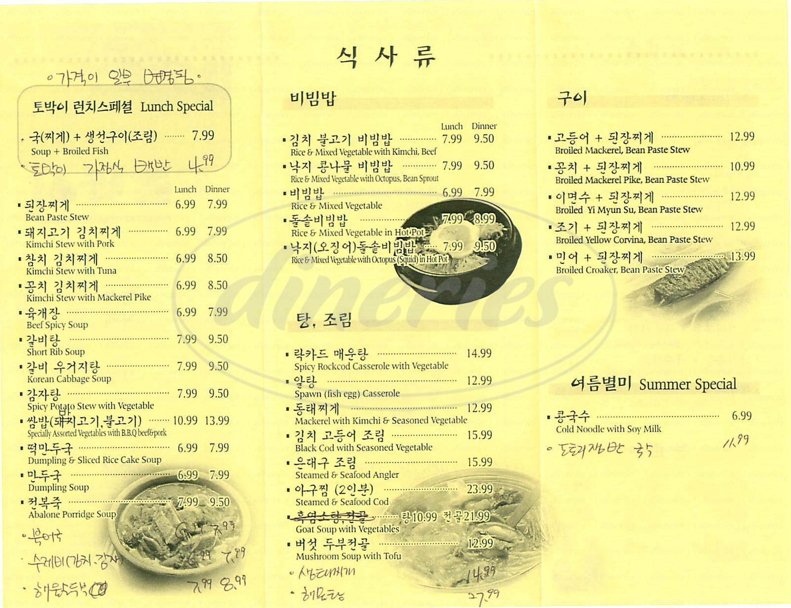 Tobaki Korean Restaurant Menu Garden Grove Dineries