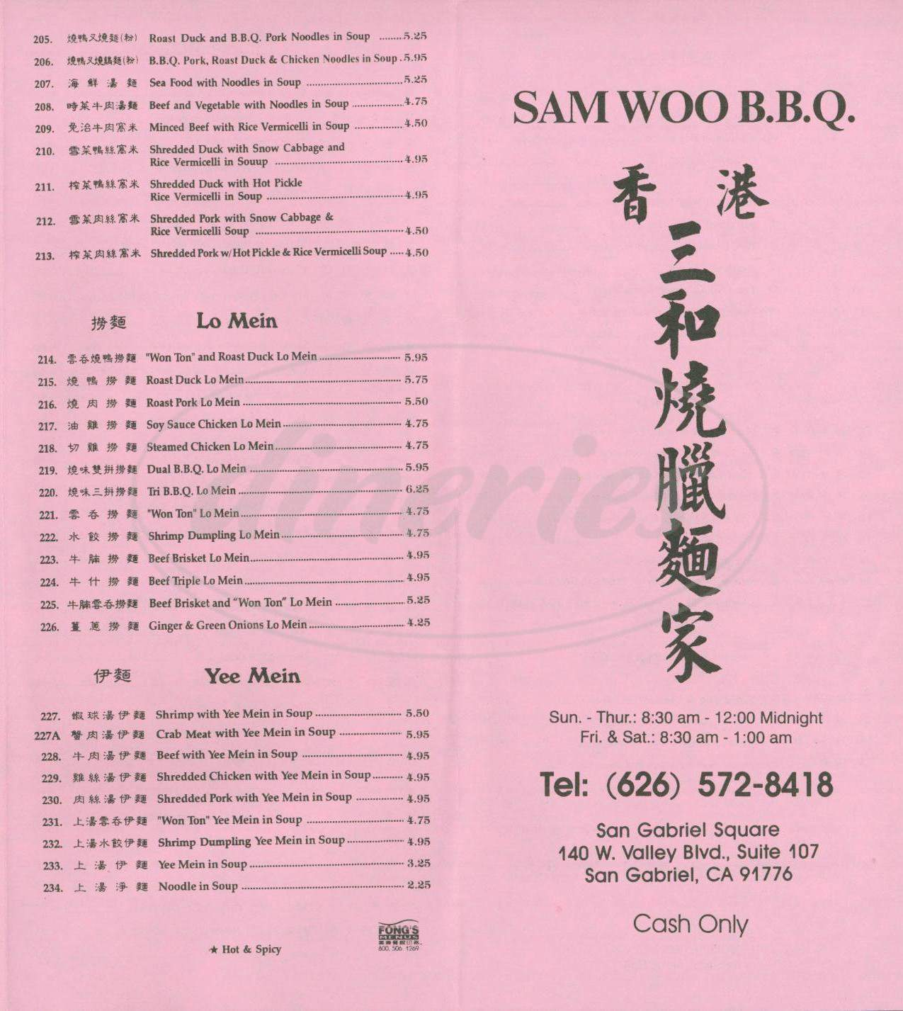 menu for Sam Woo BBQ