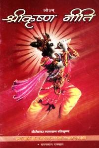 Shri Krishna Neeti