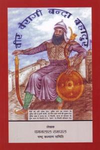 वीर वैरागी बन्दा बहादुर (Veer Vairagi Banda Bahadur)