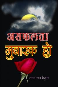 Asfalta Mubarak Ho (Hindi)