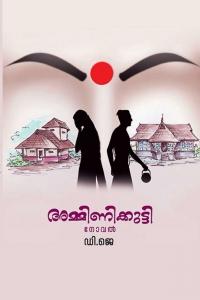 Amminikutty (Malayalam)