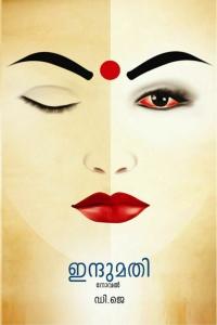 Indhumathi (Malayalam)