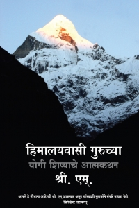 Apprenticed to a Himalayan Master: A Yogi's Autobiography (Marathi)