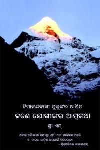 Apprenticed to a Himalayan Master: A Yogi's Autobiography (Oriya)