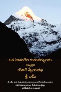 Apprenticed to a Himalayan Master: A Yogi's Autobiography (Telugu)