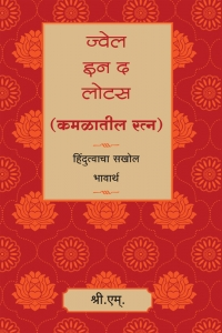 Jewel in the Lotus: Deeper Aspects of Hinduism (Marathi)