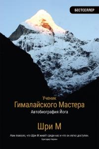 Ученик Гималайского Мастера: Автобиография Йога