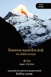 Apprenticed to a Himalayan Master: A Yogi's Autobiography (Gujarati)