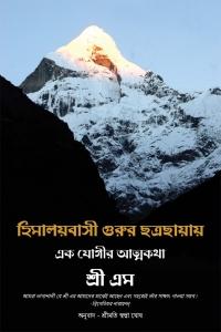 Apprenticed to a Himalayan Master: A Yogi's Autobiography (Bengali)