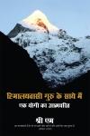 हिमालयवासी गुरु के साये में: एक योगी का आत्मचरित