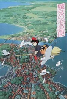 Studio Ghibli Retrospective: Kiki's Delivery Service