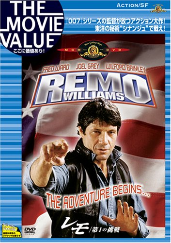 Remo Williams DVD