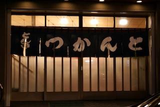 Tonkatsu Tonki, Meguro, Tokyo, Japan