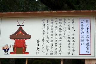 Donation sign at Kasuga Shrine, Nara
