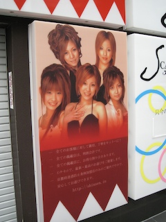 Sex-club sign in Gion, Kyoto, Japan