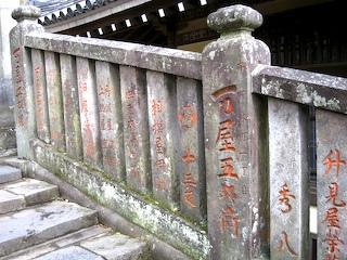 Stairs at Shinshou-ji, Narita-san