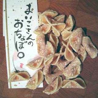 Maiko-san no ochobo-guchi