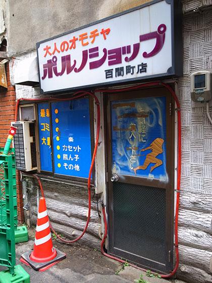 Adult Toys Porno Shop