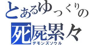 To Aru Yukkuri No Shishiruirui