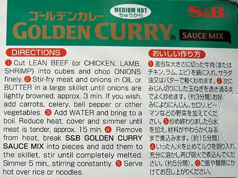 Curry tsukuri
