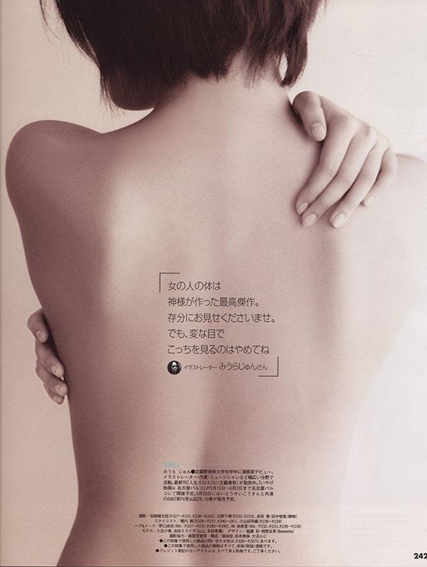 Koharu Kusumi, back