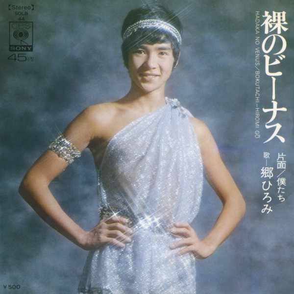Hadaka no Venus, 1973