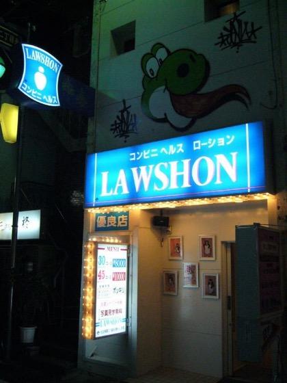 Lawshon conbini health