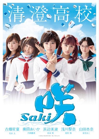 Saki live movie