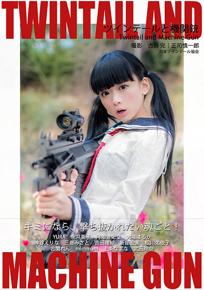 Twintail and Machine Gun