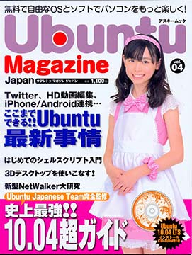 japanese u-15 junior idol pictures Ubuntu Magazine in Japan has
